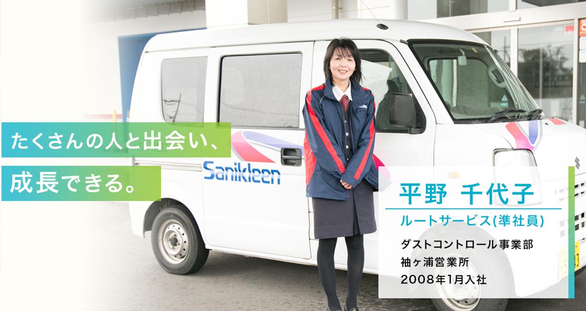 社員紹介 準社員 サニクリーン東京 採用サイト